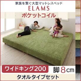 ベッド bed 脚付きマットレスベッド ELAMS エラムス ポケットコイル タオルタイプセット 脚8cm ワイドキング200 ベット 脚付マットレス 脚付ベッド 脚付マット 脚付きマットレス 脚付きマット 足付きマットレス ベッド脚付き 大型 夫婦 家族 脚付き