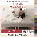 ベッド bed 脚付きマットレスベッド キング ELAMS エラムス ボンネルコイル タオルタイプセット 脚22cm ベット 足つきマットレス 脚付マットレス ...