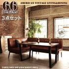 ダイニングセットダイニングテーブル3点セットシンプルモダンカジュアル食卓3点セットリビングセット66ダブルシックス(ダイニングテーブルアームソファバックレストソファ)ダイニングテーブルセットダイニングソファソファソファー