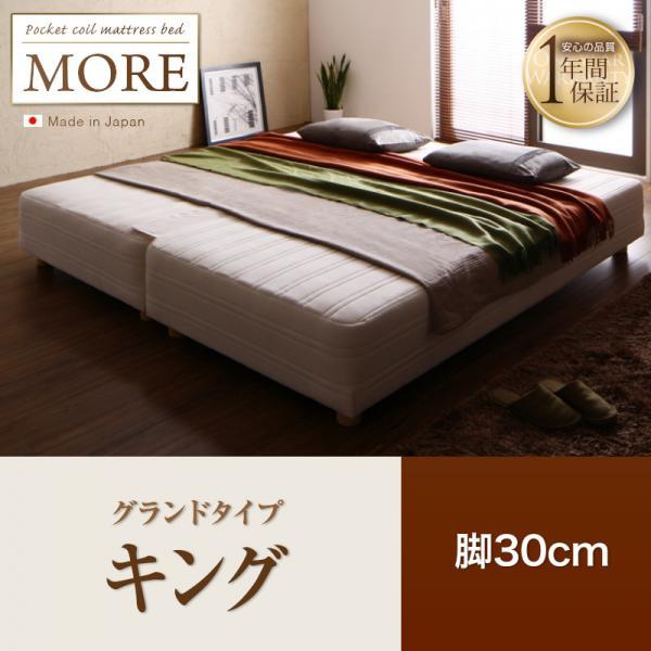 日本製 脚付きマットレスベッド キング ポケットコイルマットレスベッド MORE モア グランドタイプ 脚30cm キング ベッド ベット 一体型ベッド 足つきマットレス 脚付マットレス ごろ寝マット ベッド脚付き 脚つき マットレスベッド 大型ベッド 大型