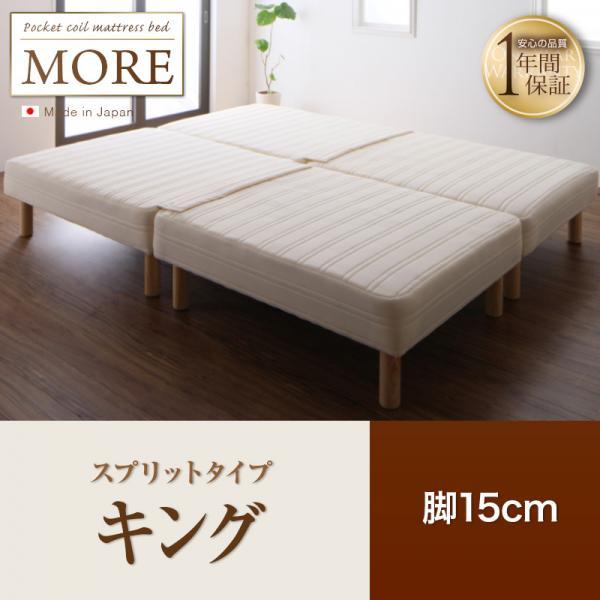 日本製 脚付きマットレスベッド キング ポケットコイルマットレスベッド MORE モア スプリットタイプ 脚15cm キング ベッド ベット 一体型ベッド 足つきマットレス 脚付マットレス ごろ寝マット ベッド脚付き 脚つき マットレスベッド 大型ベッド 大型