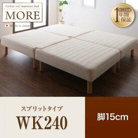 日本製 脚付きマットレスベッド 幅240 ポケットコイルマットレスベッド MORE モア スプリットタイプ 脚15cm WK240 ベッド ベット 一体型ベッド 足つきマットレス 脚付マットレス ごろ寝マット ベッド脚付き 脚つき マットレスベッド 大型ベッド 大型