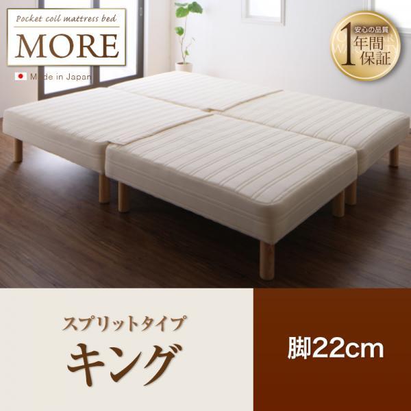 日本製 脚付きマットレスベッド キング ポケットコイルマットレスベッド MORE モア スプリットタイプ 脚22cm キング ベッド ベット 一体型ベッド 足つきマットレス 脚付マットレス ごろ寝マット ベッド脚付き 脚つき マットレスベッド 大型ベッド 大型
