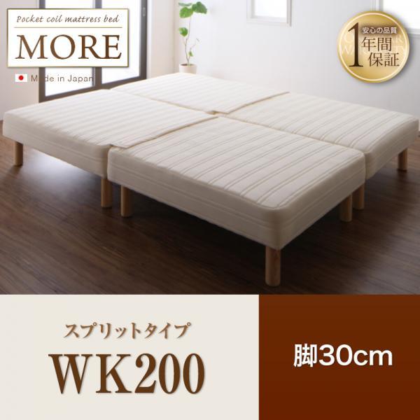 日本製 脚付きマットレスベッド 幅200 ポケットコイルマットレスベッド MORE モア スプリットタイプ 脚30cm WK200 ベッド ベット 一体型ベッド 足つきマットレス 脚付マットレス ごろ寝マット ベッド脚付き 脚つき マットレスベッド 大型ベッド 大型