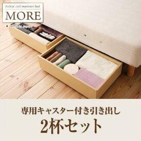 日本製 ポケットコイルマットレスベッド MORE モア 専用キャスター付き引き出し 2杯セット キャスタ付き ベッド下収納 引出し 2個セット 収納 ベッド下活用