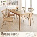ダイニングテーブルセット 5点セット タモ無垢材 Suven スーヴェン <A> (テーブル幅115+チェア×4脚) ダイニングセット 食卓セット リビングセッ...