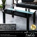 こたつ テーブル 正方形 (75×75) Fadic ファディック グロスブラック こたつ コタツ 炬燵 ローテーブル センターテーブル コタツローテーブル コタツテーブル こたつテーブル インテリア