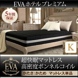 マットレス ボンネルコイル キング EVA エヴァ ホテルプレミアムボンネルコイル 硬さ:かため キングサイズ マットレス単品 スプリングマット ベッドマット マット スプリングマットレス