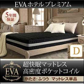 マットレス ポケットコイル ダブル EVA エヴァ ホテルプレミアムポケットコイル 硬さ:ふつう ダブルサイズ マットレス単品 スプリングマット ベッドマット マット スプリングマットレス 床置簡易ベッド 補助用マットレス 来客用