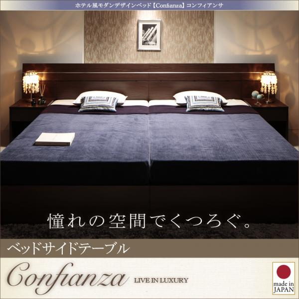 サイドテーブル Confianza コンフィアンサ 引き出し付き テーブル 木製 収納 引き出し モダン ソファ ベッド ソファーテーブル サイドチェスト ナイトテーブル ベッドサイドテーブル 木製