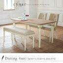 ダイニングセット 4点セット cynar チナール (テーブル チェア2脚 ベンチ)ダイニングテーブルセット 食卓セット リビングセット 木製テーブル リビング...