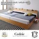 大型ベッド 収納ベッド 棚付き コンセント付き Cedric セドリック ポケットコイルマットレス:レギュラー付き WK240 (シングル+ダブル) ベッド ワ...