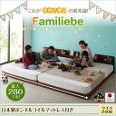 送料無料 日本製 連結ベッド 親子 家族 ファミリー ベッド Familiebe ファミリーベッド 日本製ボンネルコイルマットレ…