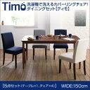 送料無料 ダイニングセット Timo ティモ 5点セットB(テーブル幅150+チェア×4) ダイニングテーブルセット 食卓セット リビングセット 木製テーブル 食卓テーブル ダイニングチェア リビング
