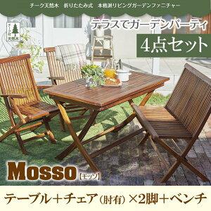 送料無料 ガーデン テーブル セット 4点セットA mosso モッソ (テーブル+チェアA+ベンチ) ガーデンテーブル4点セット ガーデンセット ガーデンチェア 椅子 ガーデンベンチ 木製チェア 折りたた