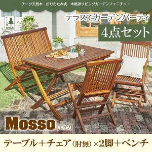 送料無料 ガーデン テーブル セット 4点セットB mosso モッソ (テーブル+チェアB+ベンチ) ガーデンテーブル4点セット ガーデンセット ガーデンチェア 椅子 ガーデンベンチ 木製チェア 折りたた