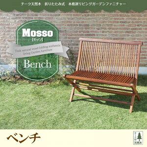 送料無料 ダイニングベンチ mosso モッソ ベンチ 折りたたみ式 折り畳み 折畳 折畳み アウトドア ガーデンファニチャー シンプル ガーデンチェア折りたたみ 椅子 いす イス チェア 木製 ベラ