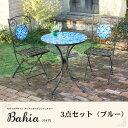 送料無料 ガーデン テーブル セット 3点セット (ブルー) Bahia バイア 海外風 モザイクデザイン アイアン ガーデンテーブル3点セット ガーデンセット ガーデンチェア キャンプチェア 椅子