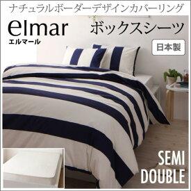 送料無料 ボックスシーツ セミダブル 日本製 elmar エルマール ナチュラル ボーダーデザイン ボックスシーツ ベッドシーツ BOXシーツ ボックスシーツ ベッドカバー ベットカバー マットレスカバー マットレスシーツ ベットシーツ 040702808
