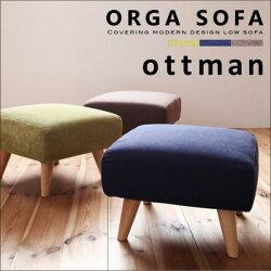 送料込カバーリングモダンデザインローソファ【ORGA】オルガオットマン布張足置き台脚置き台スツール腰掛けクッションファブリックイス椅子いす1人掛一人掛