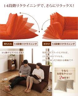 送料無料日本製1人掛けソファーハイタイプリクライニングソファコンパクトソファフロアソファfondueフォンデュウレタンカバーリングカバー洗濯布張りファブリック一人掛けソファー一人がけソファ1人用ソファ一人暮らしお昼寝ベッドフラット040118748