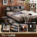 送料無料 収納付きベッド 日本製 チェストベッド セミダブル Coleus コリウス フレームのみ フラップ棚 照明付き コンセント付き セミダブルサイズ ベッド ベット 引出4杯 ライト付き 収納付