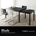 送料無料 伸縮テーブル (幅135-235) Blade ブレイド スライド伸縮テーブルダイニング 伸長式 伸長 伸長式ダイニングテ…