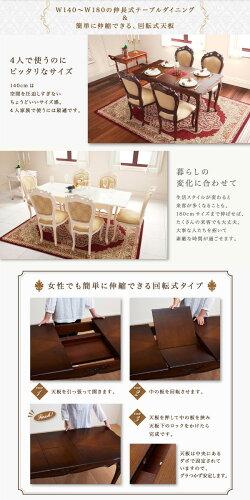 送料無料ダイニングセット7点セットAタイプ(エクステンションテーブル+チェア肘なし×6脚)francescaフランチェスカクラシックダイニングテーブルセット食卓セットリビングセットダイニングテーブルダイニングチェア椅子イスチェア食卓椅子040601885