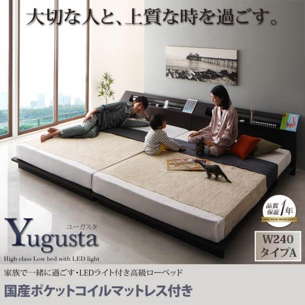 送料無料 LEDライト付き 高級ローベッド Yugusta ユーガスタ 国産ポケットコイルマットレス付き W240 タイプA (セミダブル+セミダブル) ローベッド フロアベッド 木製ベッド ベット 低いベッド ロータイプ ローデザイン すのこ スノコ 照明付き 充電 広い 大型 500020664