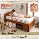 送料無料 ショート丈 高さ調整付き すのこベット Celestine セレスティーヌ フレームのみ セミシングル すのこベッド 木製ベッド コンセント付き 棚付き 省スペース ベッド下収納 携帯 スマ