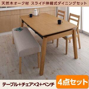 送料無料 ダイニング4点セット (テーブル幅140〜240+チェア2脚+ベンチ1脚) TRACY トレーシー スライド式テーブル 伸縮式ダイニングテーブル テーブル 伸長式テーブル 伸縮式テーブル 食事テーブ