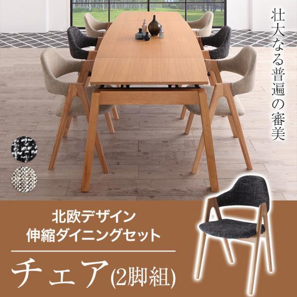 送料無料 ダイニングチェア 2脚組 MALIA マリア 2脚セット 食卓イス 食卓椅子 食卓いす 食卓椅子 木製 ダイニングチェア2脚 チェアー 椅子 いす イス リビングチェア 木製チェアー 布張り 500021715