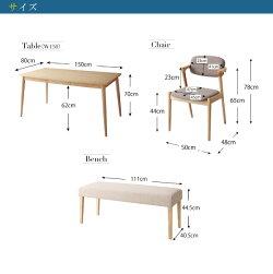 送料無料ダイニングセット4点セット(テーブル幅150+チェア2脚+ベンチ1脚)OLIKオリック北欧ダイニングテーブルセット食卓セットリビングセットダイニングテーブル木製テーブルダイニングチェアダイニングベンチ椅子イスいすシンプル4人掛け0500023721