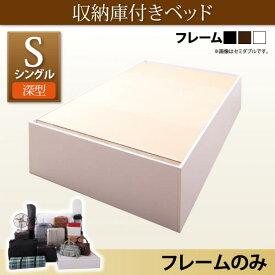 送料無料 ヘッドレスベッド 収納付きベッド シングル SaiyaStorage サイヤストレージ ベッドフレームのみ 深型 ベーシック床板 シングルベッド 大容量 収納ベッド ベッド下収納 省スペース ヘッドレスタイプ 頑丈 簡単組み立て 木製ベッド シンプル 一人暮らし 500025615