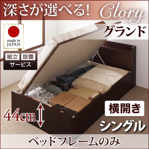 送料無料 組立設置付き 日本製 跳ね上げ式 ベッド シングル Clory クローリー ベッドフレームのみ 横開き シングルベッド 深さグランド 棚付き コンセント付き ヘッドボード リフトアップ収納ベッド 収納付きベッド 収納ベッド 木製ベッド 一人暮らし 500024535