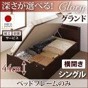 送料無料 組立設置付き 日本製 跳ね上げ式 ベッド シングル Clory クローリー ベッドフレームのみ 横開き シングルベッド 深さグランド 棚付き コンセント付き ヘッドボード リフトアップ収納ベ