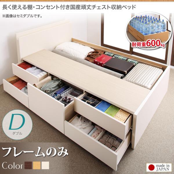 送料無料 収納ベッド ダブル 棚 コンセント付き 日本製 頑丈 チェストベッド Heracles ヘラクレス ベッドフレームのみ ダブルベッド ベッド べット 引き出し付き 丈夫 すのこ スノコ 収納 棚付き 頑丈ベッド 布団対応 簡単組み立て シンプル