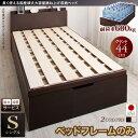 送料無料 組立設置付き 日本製 跳ね上げベッド シングル 収納ベッド 頑丈 BERG ベルグ ベッドフレームのみ シングルベッド 深さグランド 大容量 折りたたみ 布団干し すのこ床板 棚付き コンセ