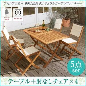送料無料 ガーデン テーブル セット 5点セット (テーブル幅120+チェア4脚 チェア肘なし) Relat リラト 木製 テーブル チェア イス ガーデンチェア 折りたたみ 庭 エクステリア テーブルセット