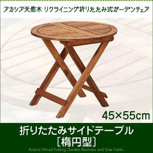 送料無料 ガーデンテーブル サイドテーブル 幅55 Resse レッセ 庭 テラス アウトドアテーブル ガーデニング テーブル 木製ガーデンテーブル 折りたたみテーブル 折畳み コンパクト 木製 ガー