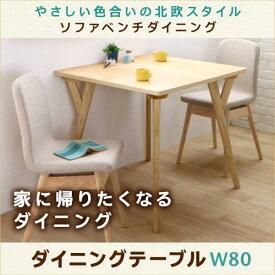送料無料 ダイニングテーブル 幅80 単品 Peony ピアニー 正方形 北欧 シンプル 2人掛け用 2人用 テーブル 食卓テーブル 食事テーブル 机 つくえ 木製テーブル 木製テーブル dining 一人暮らし 夫婦二人暮らし コンパクト