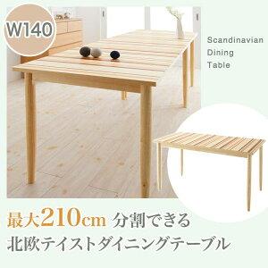送料無料 北欧 ダイニングテーブル 奥行70cmタイプ 幅140 Foral フォーラル 4人掛け 140×70 長方形 テーブル 木製 食卓テーブル 木製テーブル ダイニング シンプル ワークスペース 作業台 机 つく