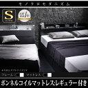 送料無料 棚・コンセント付き収納ベッド VEGA ヴェガ ボンネルコイルマットレス:レギュラー付き シングル ベッド ベット シングルベッド ベッドマット付き ...