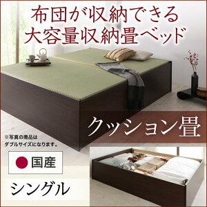 送料無料 日本製 畳ベッド 収納 シングル 悠華 ユハナ クッション畳 ヘッドレスベッド ヘッドレスベット 収納付き たたみベッド 畳ベット 畳みベッド 大量収納 すのこ仕様 収納付きベッド
