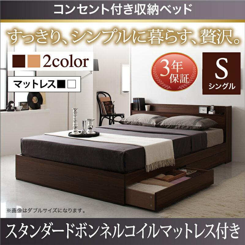 送料無料 コンセント付き収納ベッド Ever エヴァー スタンダードボンネルコイルマットレス シングル ベッド ベット シングルベッド ローベッド コンセント 木製ベッド 収納機能付き 棚付き 引き出し付き マットレス付き ベッド下収納 快眠 寝室 040104334