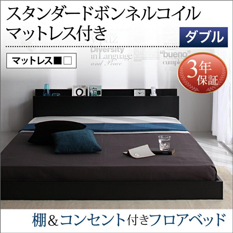 送料無料 棚・コンセント付きフロアベッド Skyline スカイライン スタンダードボンネルコイルマットレス ダブル ベッド ベット ダブルベッド ベッドマット付き ロータイプベッド コンセント 棚付き 寝室 低い マットレス付き フロアタイプ 040104348