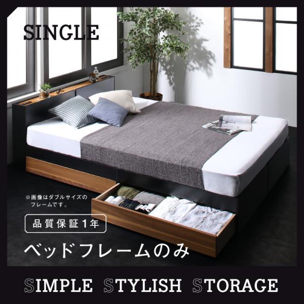 送料無料 収納付きベッド ベッドフレームのみ シングル 棚付き コンセント付き 引き出し2杯 収納ベッド ベット Wyatt ワイアット ブラック×ウォルナット