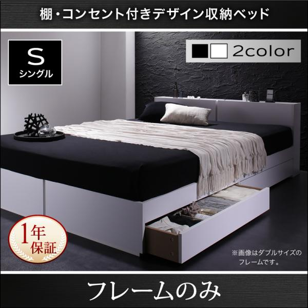 送料無料 収納ベッド シングル ベッドフレームのみ シングルベッド 棚付き コンセント付き 収納付きベッド 引出し付き シンプル モダン Oslo オスロ ブラック/ホワイト