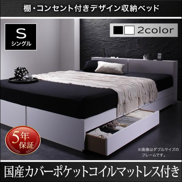 送料無料 収納ベッド シングル 国産カバーポケットコイルマットレス付き シングルベッド 棚付き コンセント付き 収納付きベッド 引出し付き シンプル モダン Oslo オスロ ブラック/ホワイト