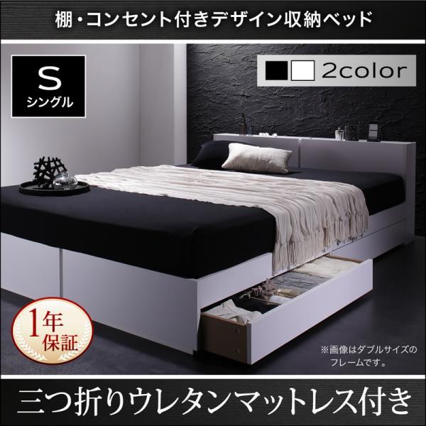 送料無料 収納ベッド シングル 三つ折りウレタンマットレス付き シングルベッド 棚付き コンセント付き 収納付きベッド 引出し付き シンプル モダン Oslo オスロ ブラック/ホワイト